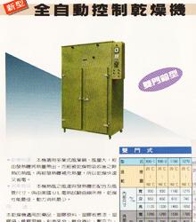 皆盛機電-全自動控制乾燥機