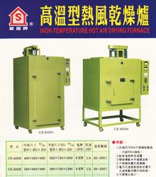 皆盛機電-高溫型熱風乾燥爐