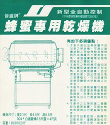 皆盛機電-蜂蜜專用乾燥機
