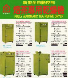 皆盛機電-新型全自動控制焙茶專用乾燥機