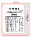 周記冰鎮滷味-媒體報導-中國時報-點我另開視窗看大圖