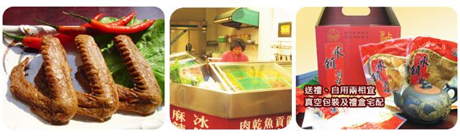 冰鎮滷味.周記冰鎮滷味.滷味.魯味.台南小吃.赤崁美食.府城伴手禮.特色伴手禮.伴手禮