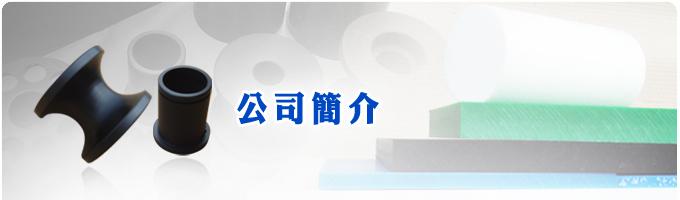 塑晶塑膠有限公司─工程塑膠.工程塑膠加工.工程塑膠材料.