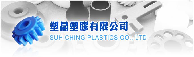 塑晶塑膠有限公司─工程塑膠.工程塑膠加工
