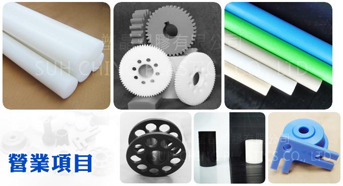 塑晶塑膠有限公司─工程塑膠.工程塑膠加工.工程塑膠材料.塑膠圓棒