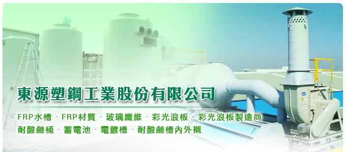 東源塑鋼工業.frp材質